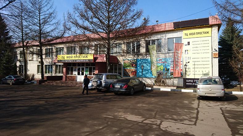ТЦ Мой Престиж г.Щелково, ул.Московская, д.70-Ас1